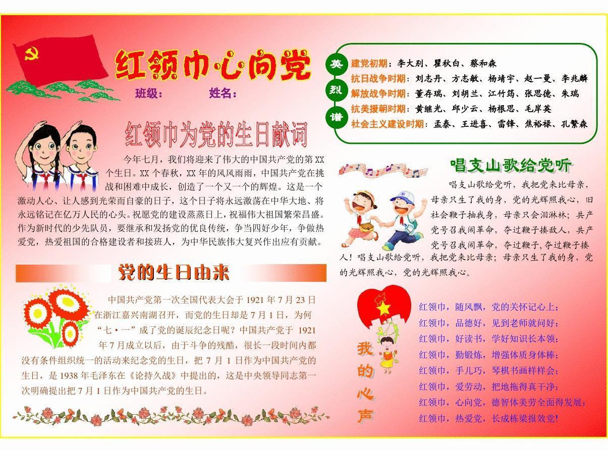 七一7月1日建党节小报 a4横排 电子小报手抄报word文件可编辑模板