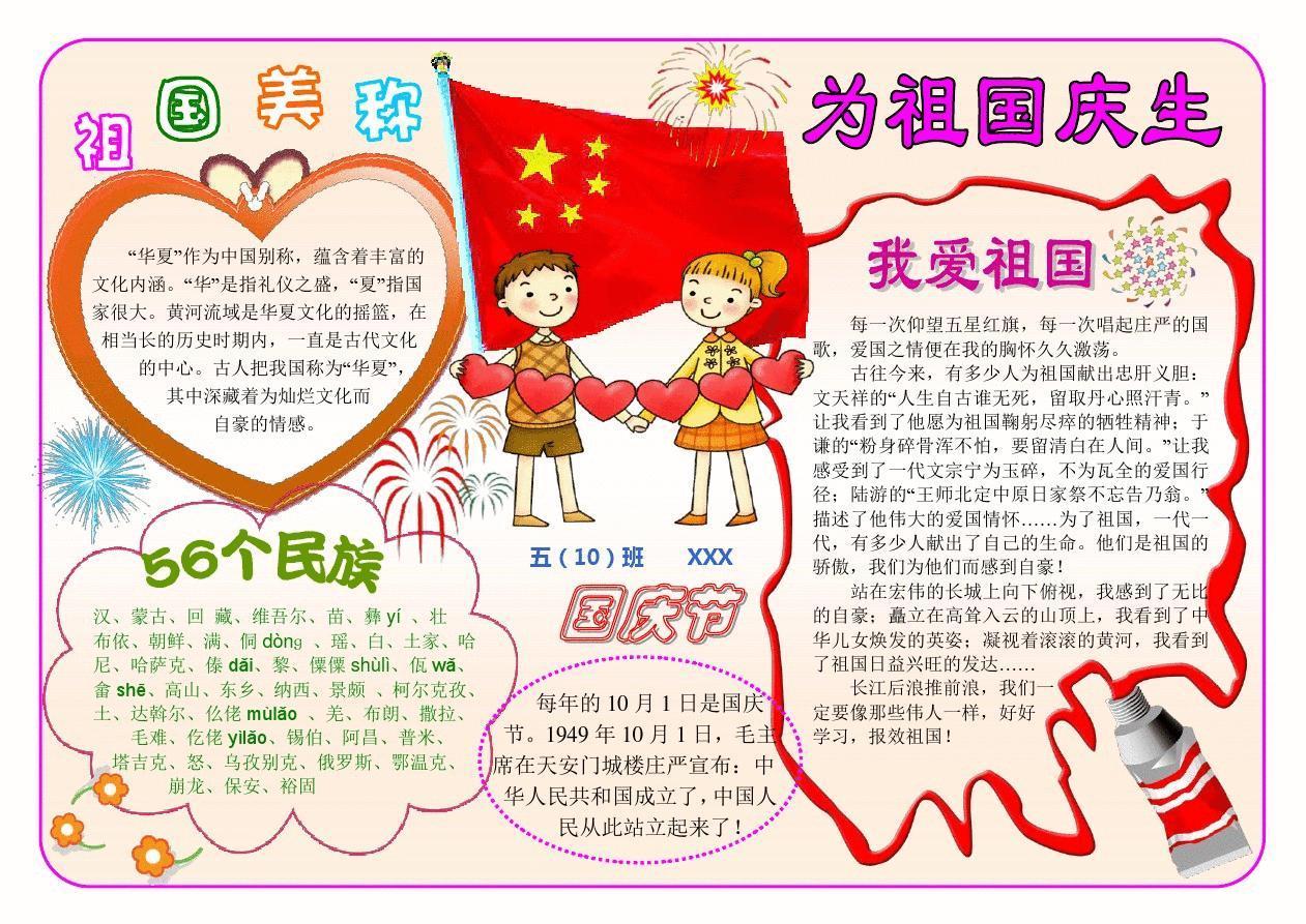 国庆小报 国庆节小报 十一小报 a4横版 电子小报手抄报word模板 10