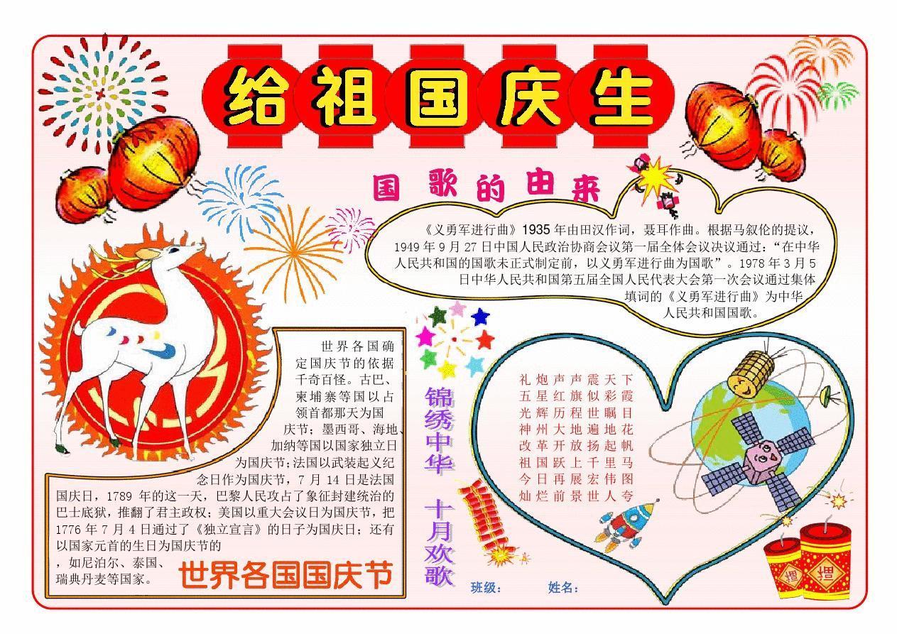 国庆小报 国庆节小报 十一小报 祖国母亲妈妈生日小报图片