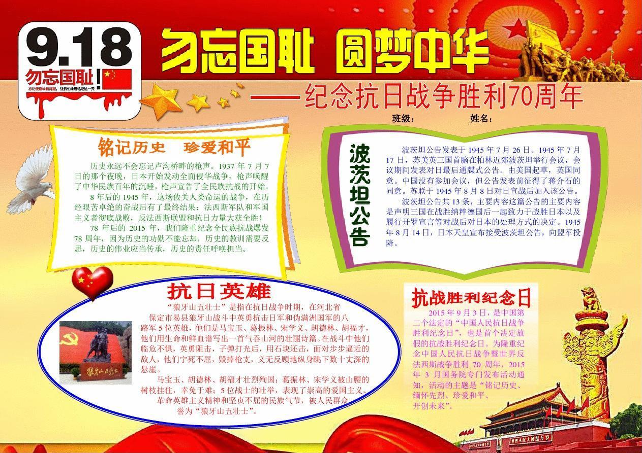 纪念中国人民抗日战争胜利70周年小报 a4横排 电子小报手抄报word模板