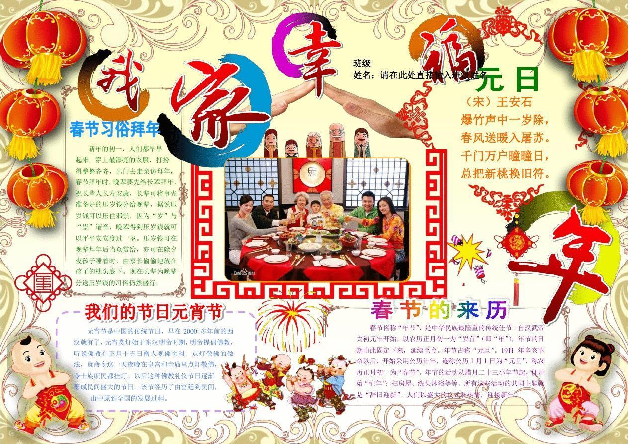 小报欢度春节ag88手机登录|官方模板简报传统节日板报中国春节海报模板节日电脑手图片