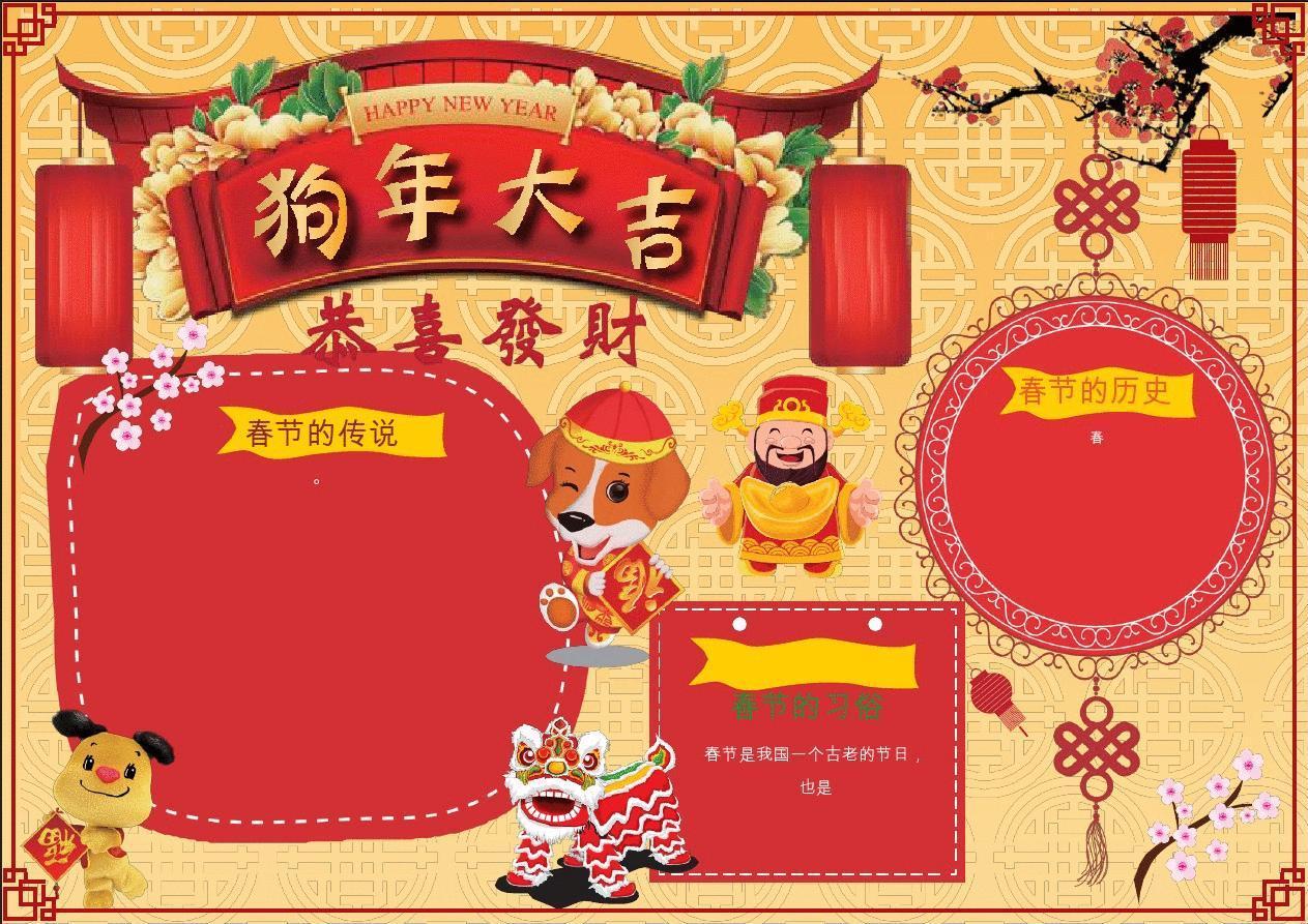 欢度新年2018狗年春节小学生小报手抄报a4空白模板 (15)图片
