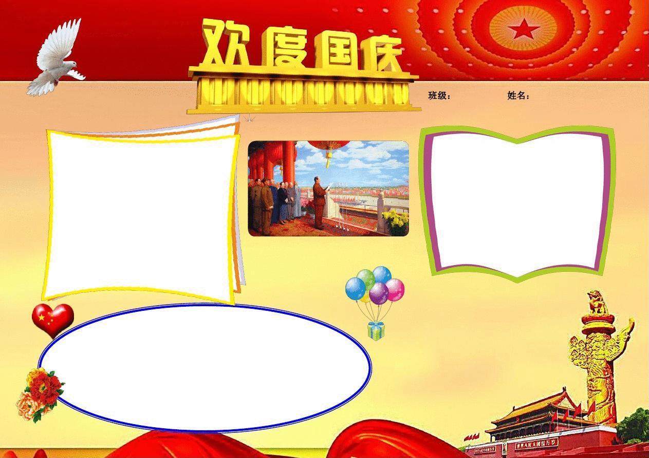 国庆节小报空白模版庆祝国庆小报 欢度国庆节小报 a4横版小报模板88