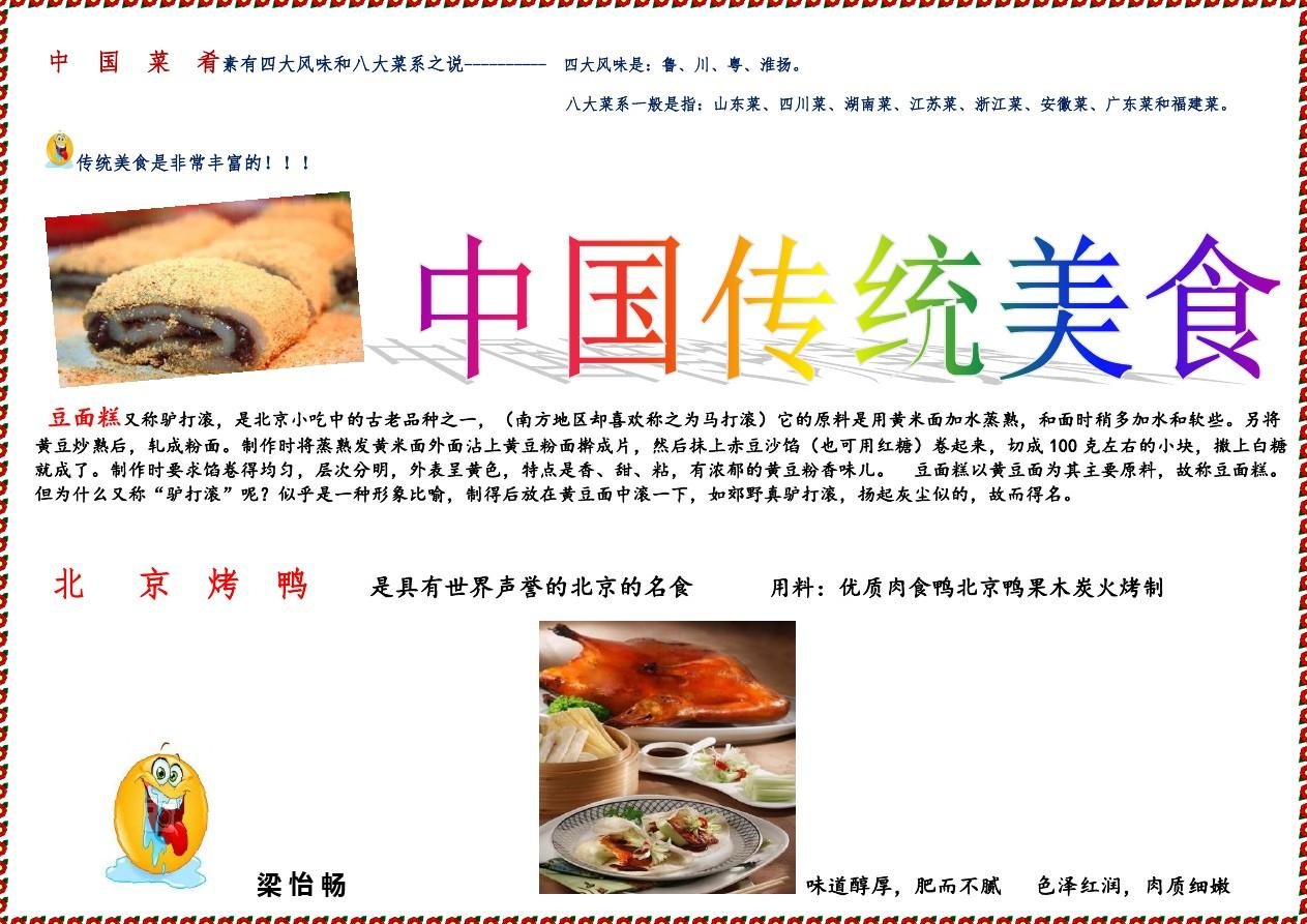 中国传统美食手抄报图片