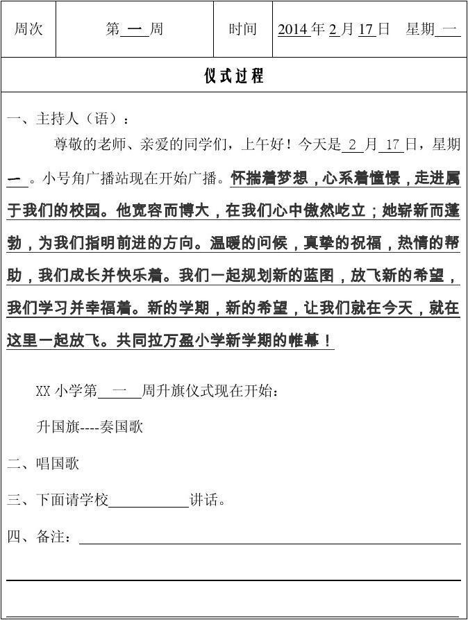 2013-2014学年第二学期XX小学升旗仪式记录表