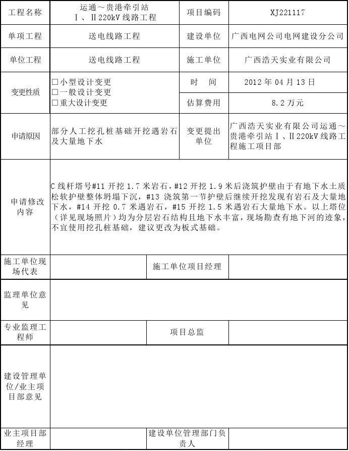 Ⅰ#11-#15工程项目设计变更联系表003项目工程设计图分录图片