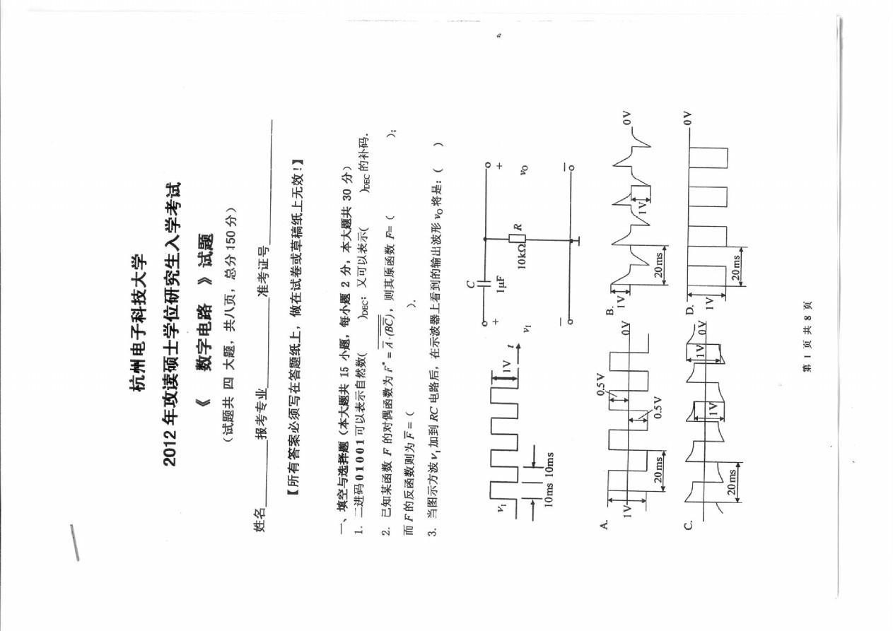 2012杭电考研真题数字电路844