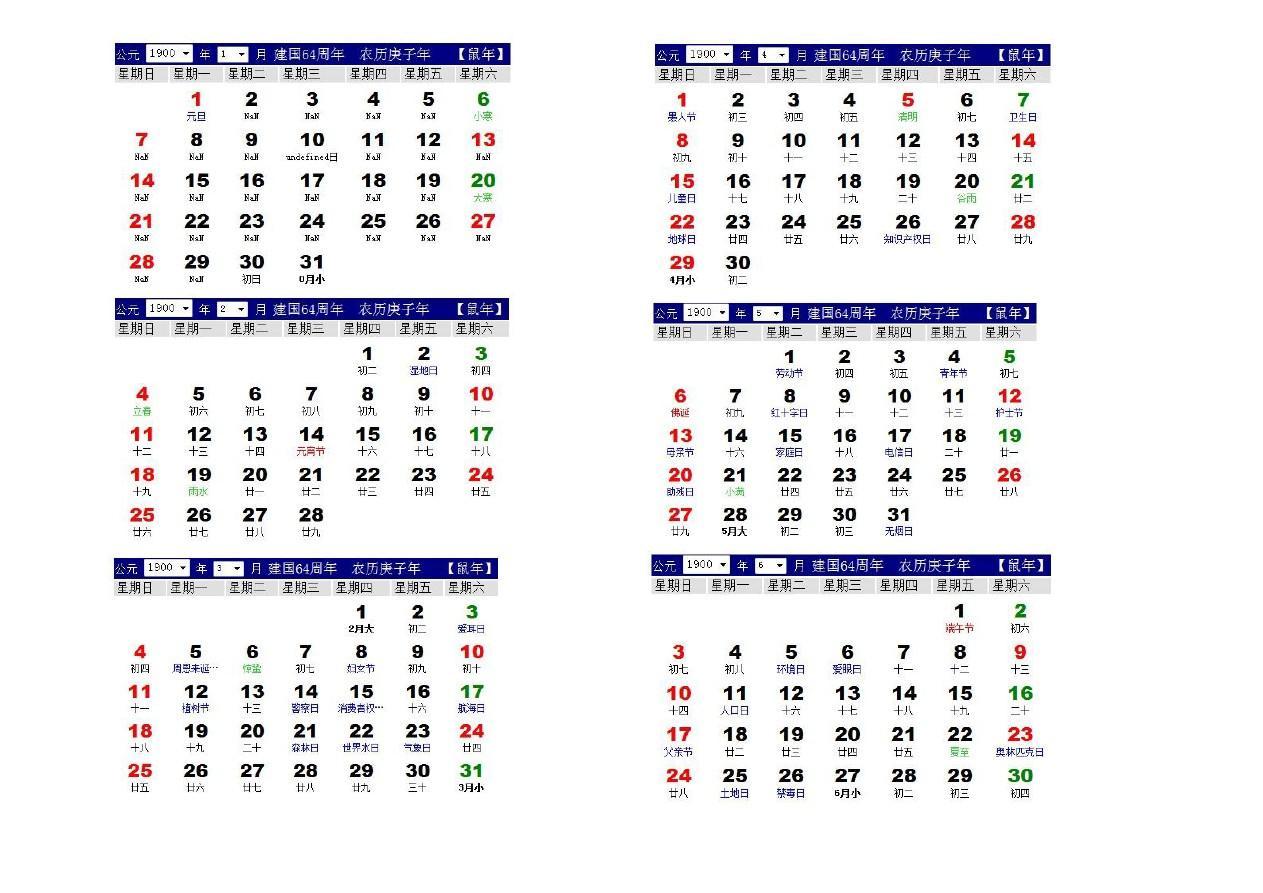 2013年工作年历 2005年年历 2013年单张年历 2013年年历 2018年年历 2图片