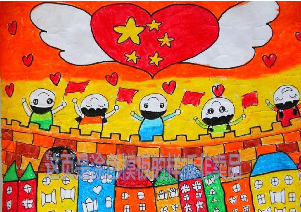 国庆节670a4儿童画国庆节手抄报模板,欢度国庆描边涂色简报,国庆快乐