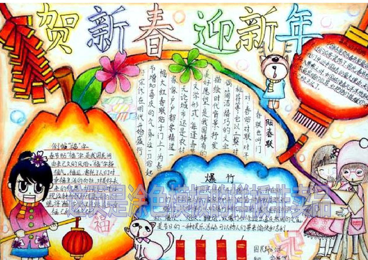 贺新春迎新年856a4春节手抄报空白模板,欢度春节描边涂色简报,新年