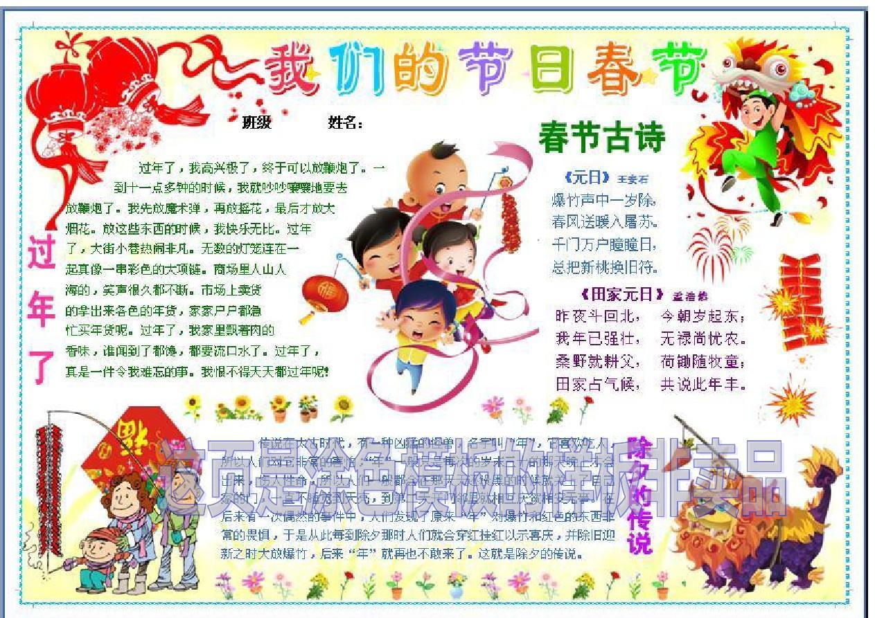 我们的节日春节2162a4春节手抄报空白模板,欢度春节描边涂色简报新年