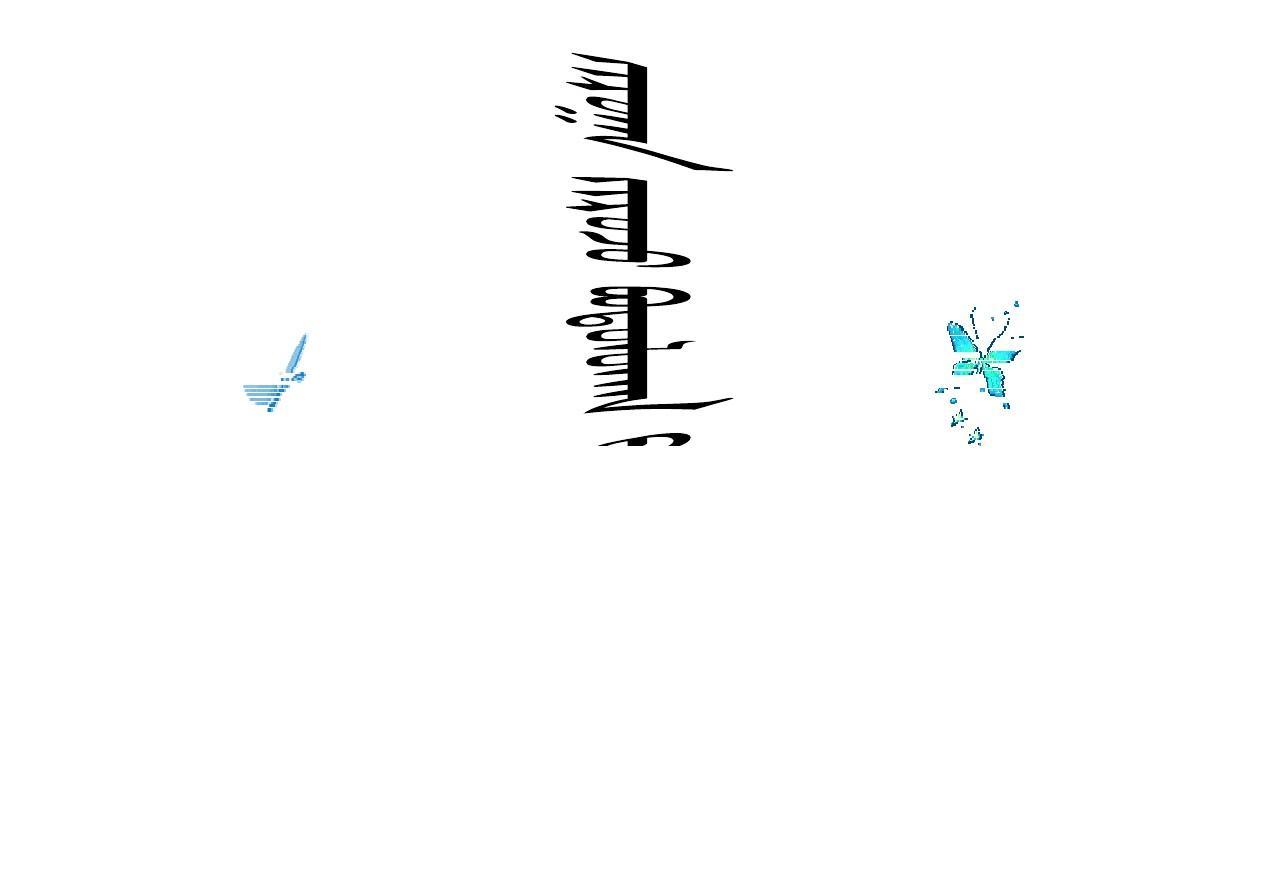 ppt [兼容模式]蒙语