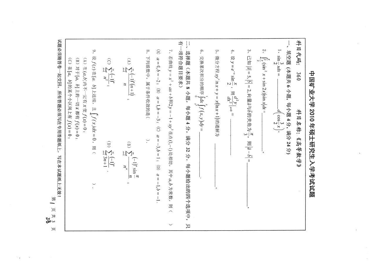 中国矿业大学(徐州)高等真题2010考研试题研究生入学考试试题考研院中辐数学初中图片