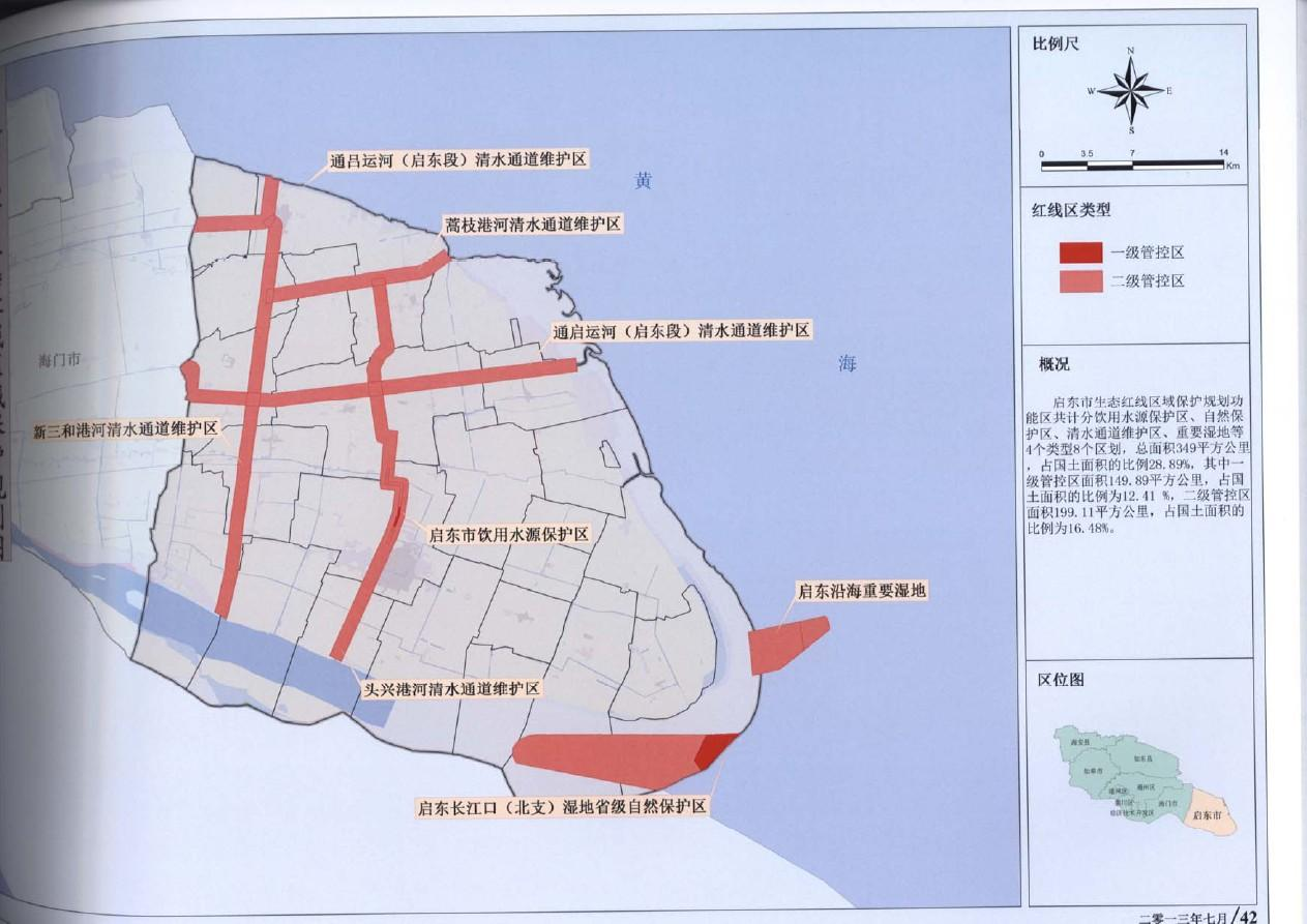 江苏 南通 启东 如皋  如东 海门 海安 生态红线图