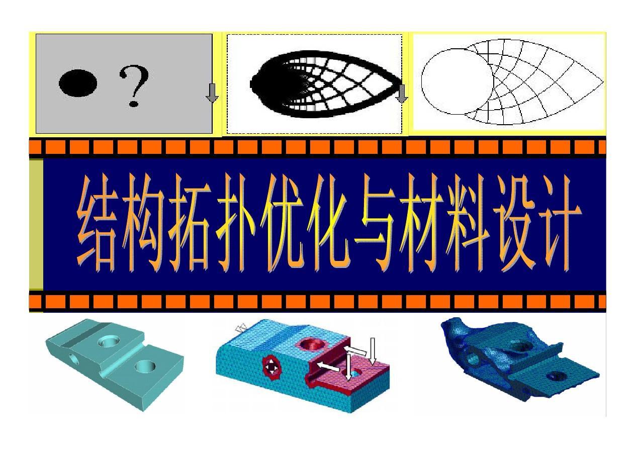 拓扑优化_第六次课