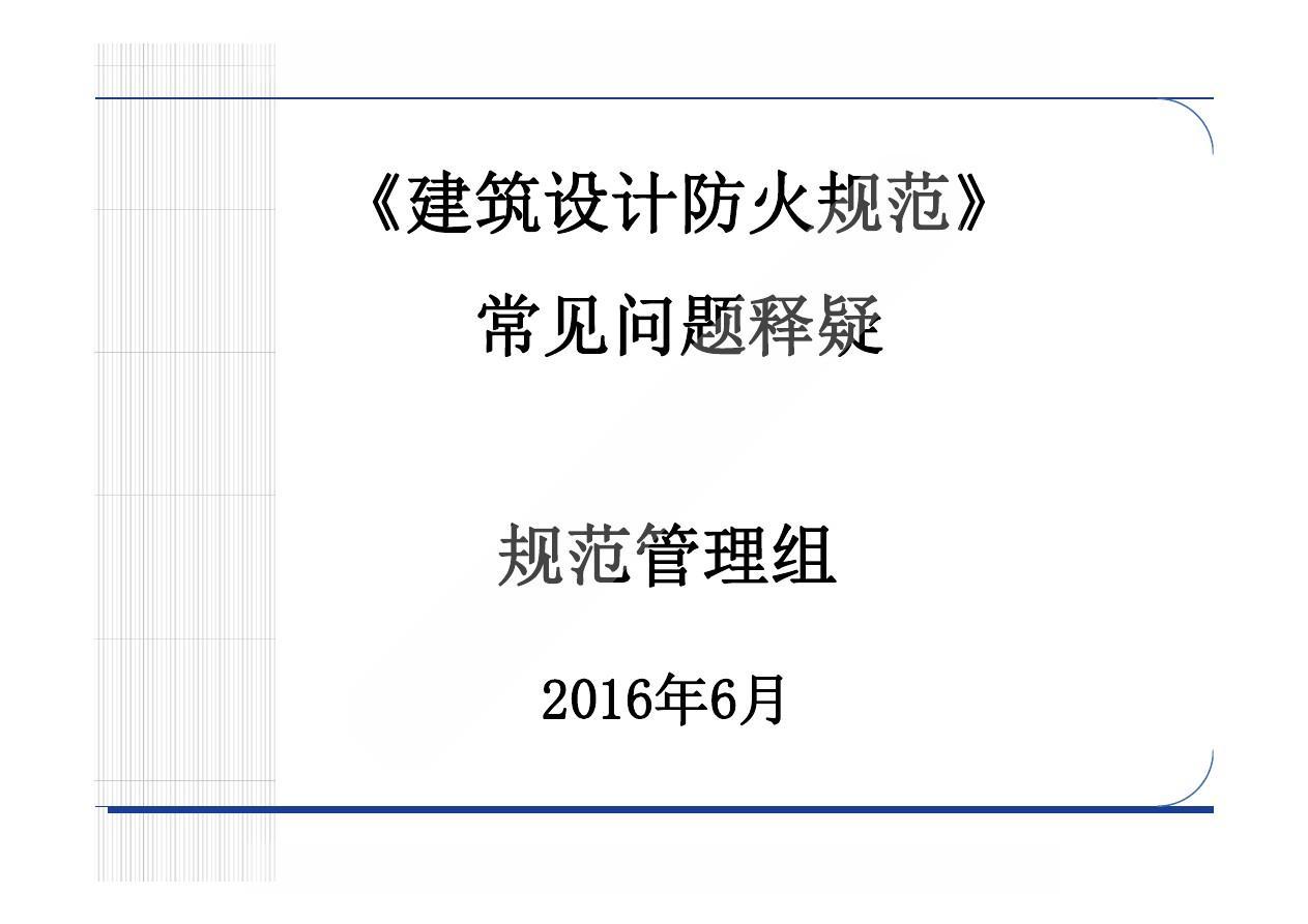 《建筑设计研究规范》gb50016-2014常见问题释疑2016.06ppt华建集团华东建筑设计防火总部图片