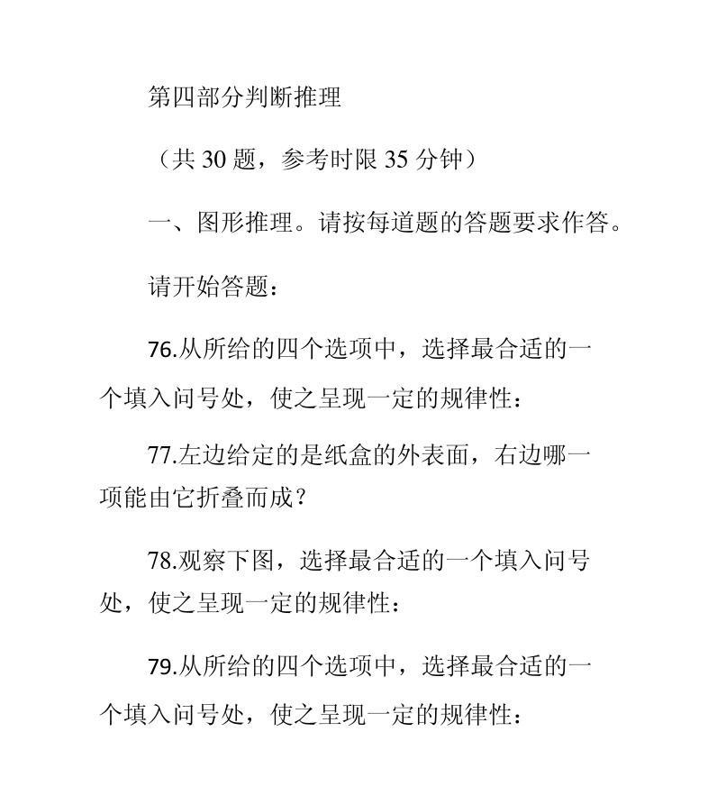2011年广东省公务员考试:[4]行测试题