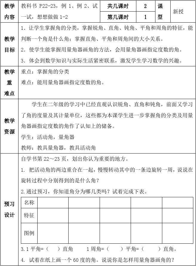 小學新蘇教版數學四年級上冊優質課公開課教學設計角的分類和畫角 3.