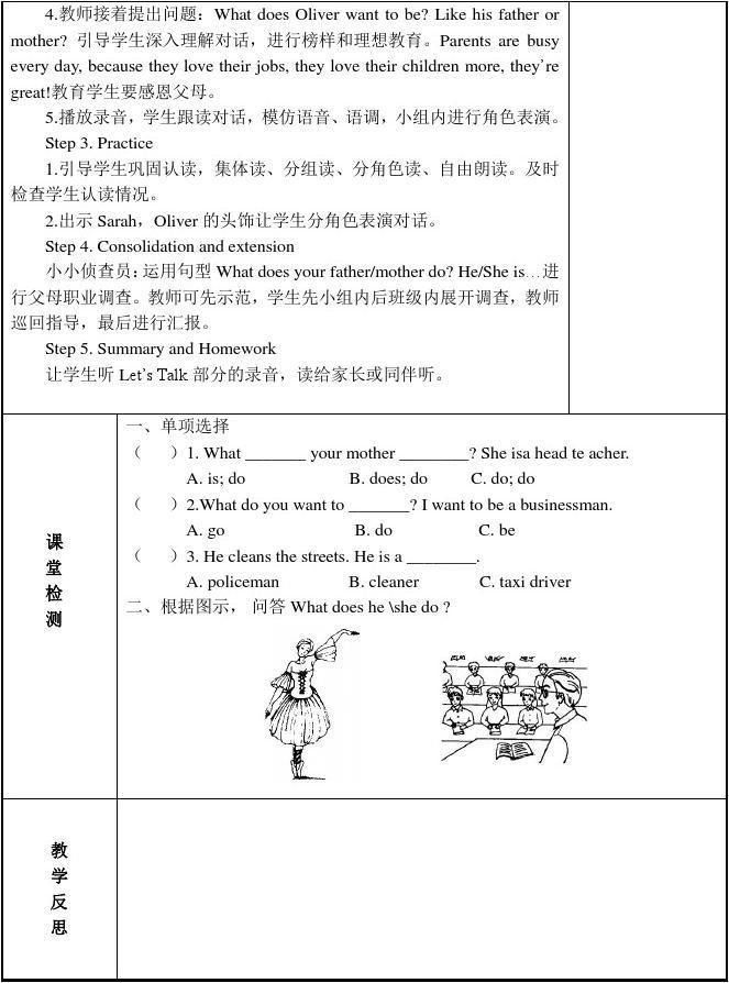 【新教材】人教版(PEP)六年级英语上册Unit5 What Does he Do PartA教案(2课时)