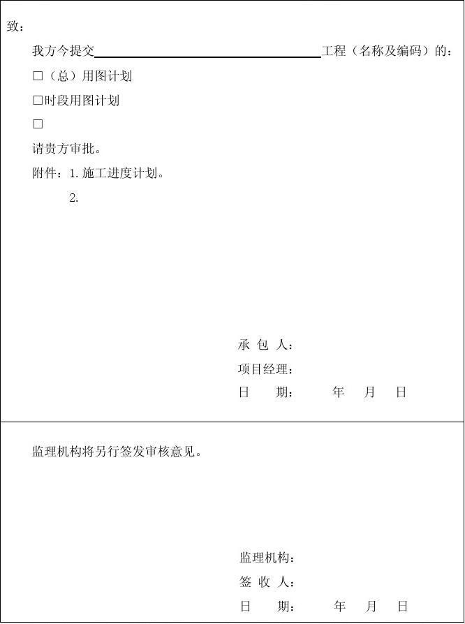 中华人民共和国水利行业标准288-2003水利工程施工监理规范