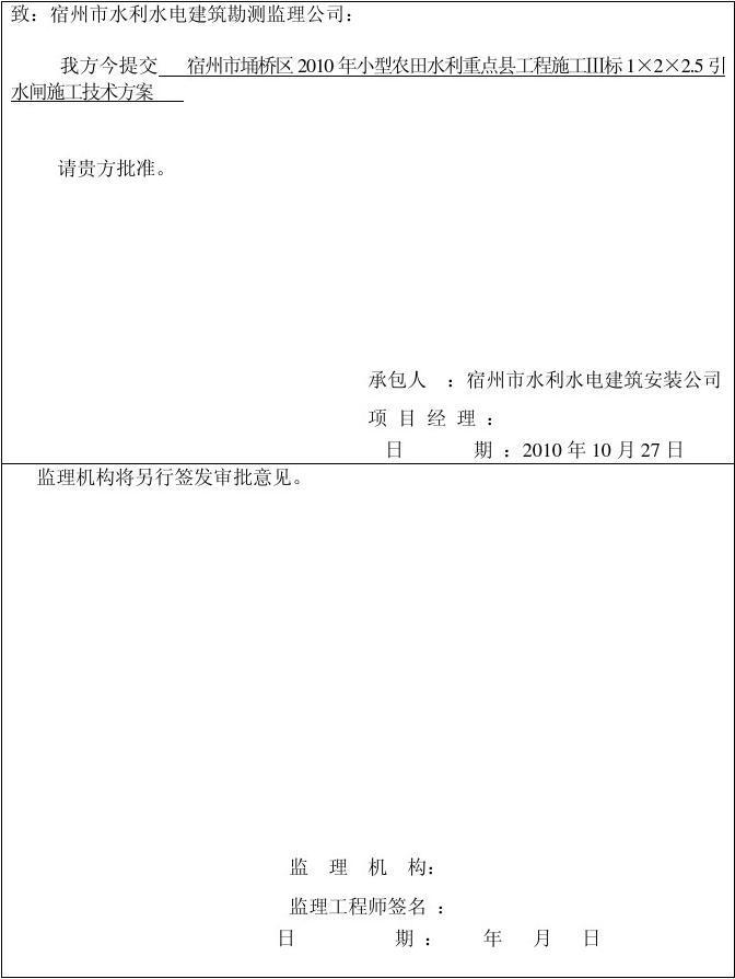水利工程技术员工作总结_省水利文明单位自查总结_水利工程师总结