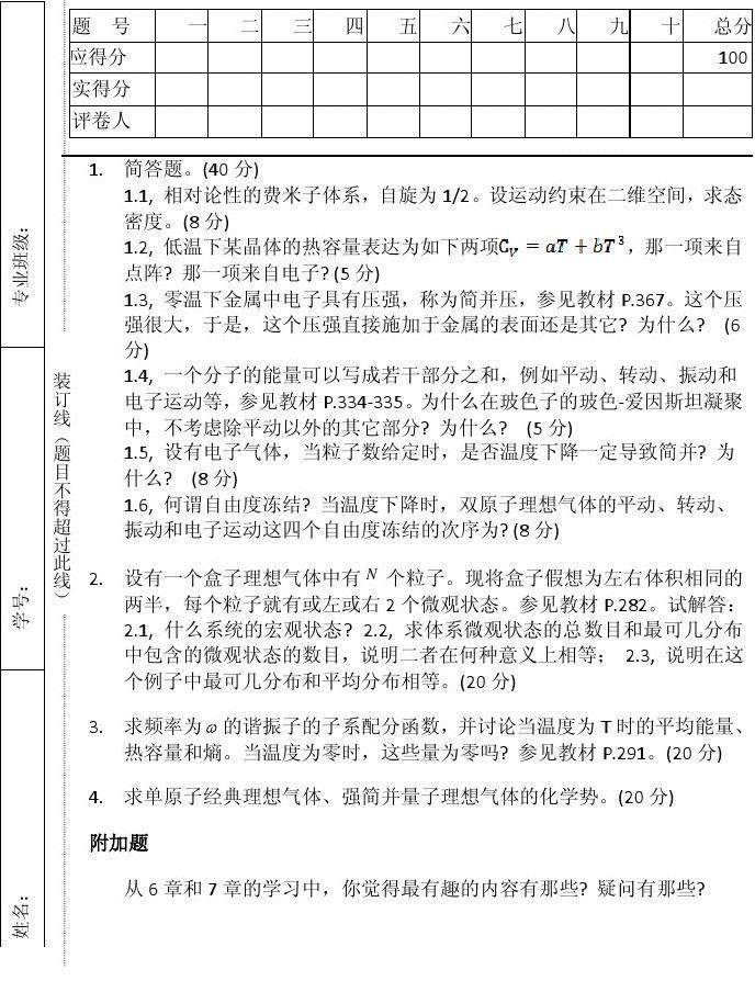 工程力学期末试题_湖南大学热力学与统计物理考试试题及答案_word文档在线阅读与 ...