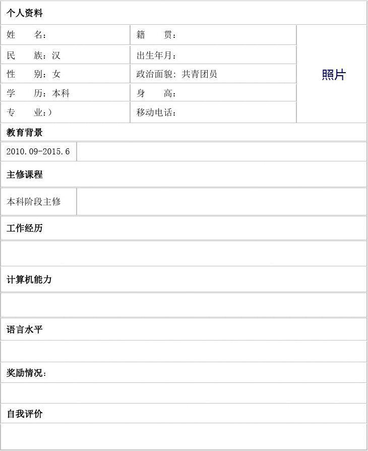 个人简历表格下载_申请实习个人简历表格_word文档在线阅读与下载_免费