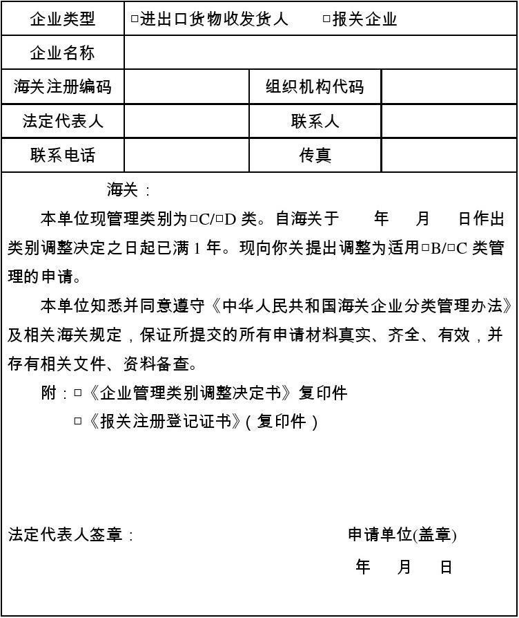 企业管理类别调整申请书