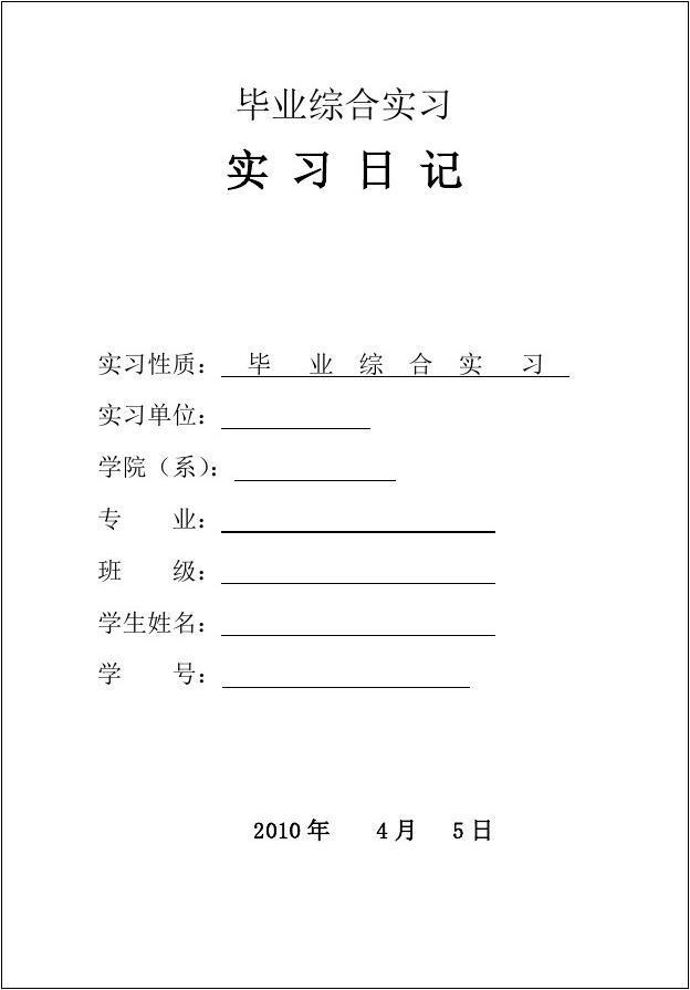 会计学专业毕业综合实习日志[1]