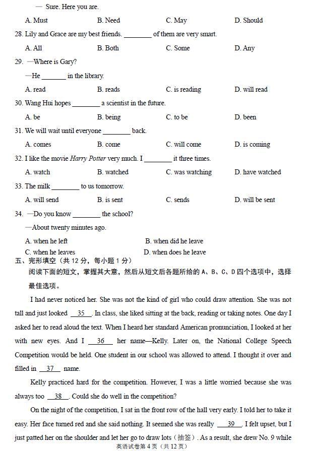2014北京东城区中考二模英语历史及答案初中v历史试题图片