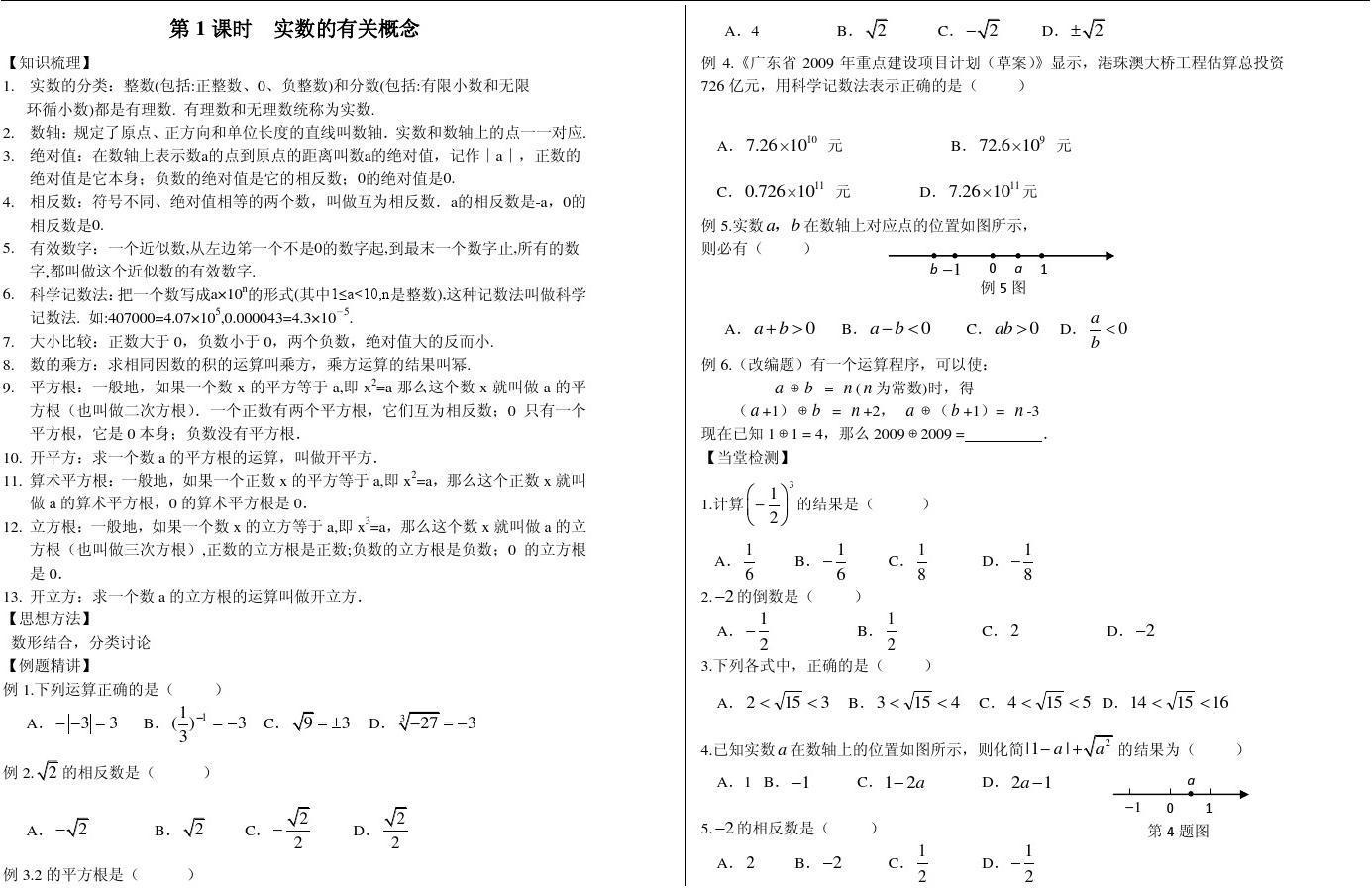 中考数学总复习_全部导学案(教师版)答案