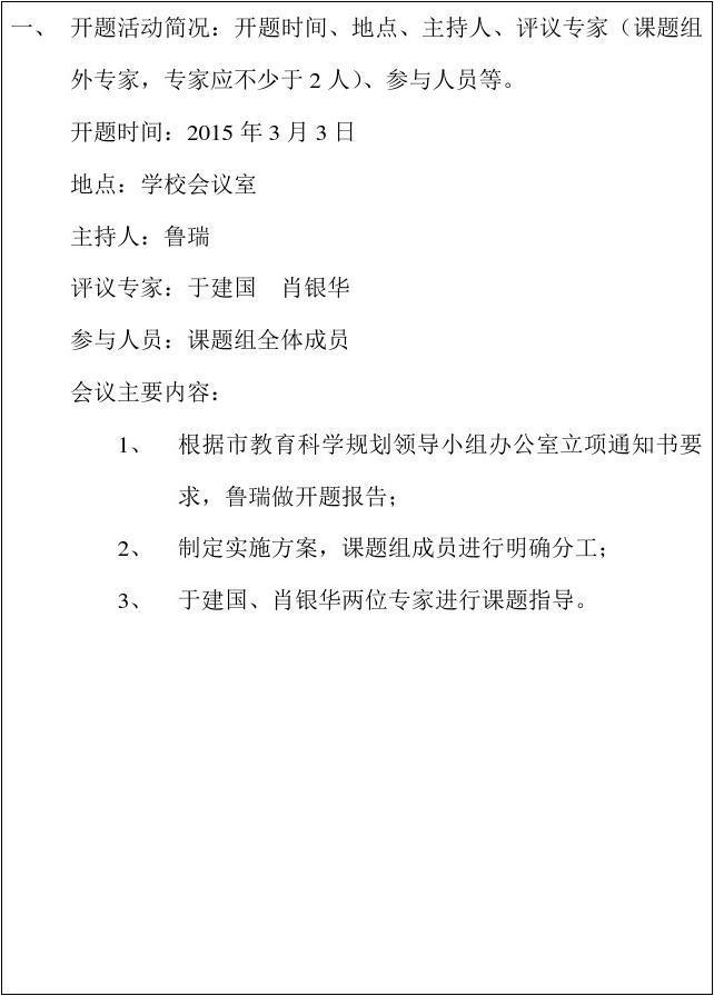 小学口语教学交际语文的研究课题开题报告_w罕小学乌拉图片