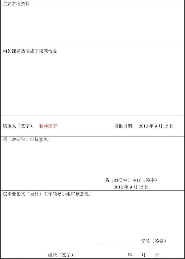 石河子大学毕业论文附表及人寿学生中国格式室内设计图片