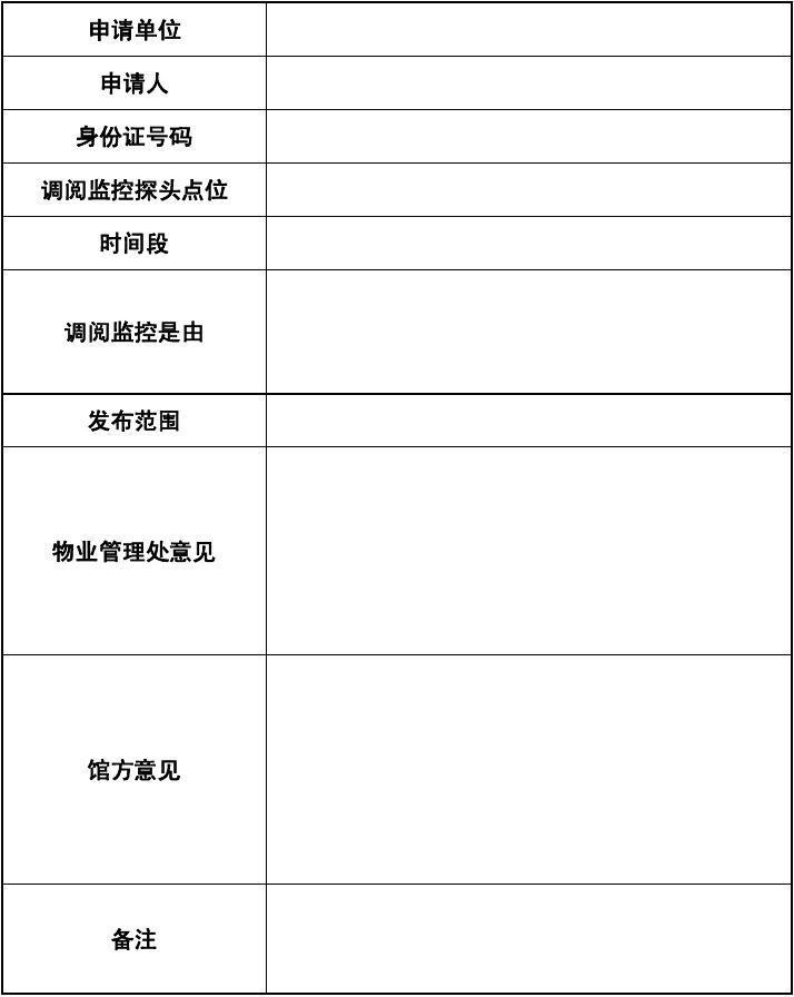 监控录像调阅申请表