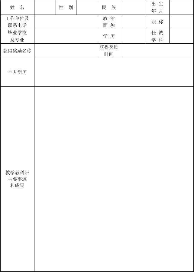 考核认定表
