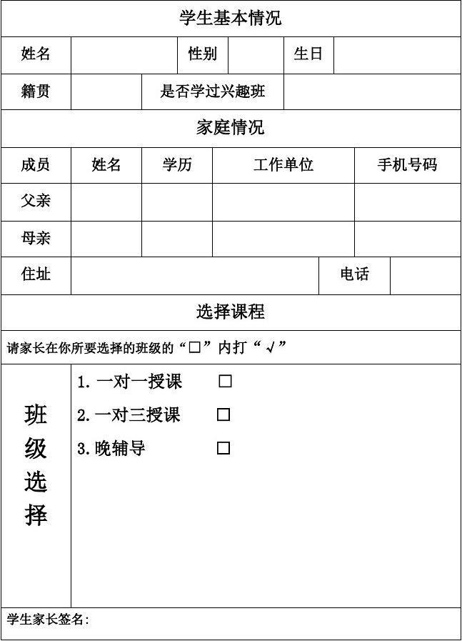 教育培训机构学生报名表