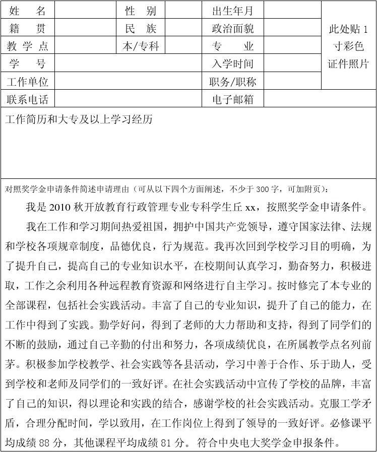 中央电大奖学金申请申请表