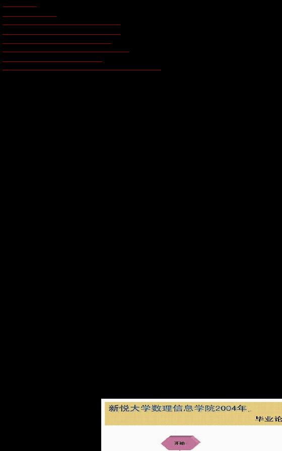用word制作漂亮工作流程图的方法图片