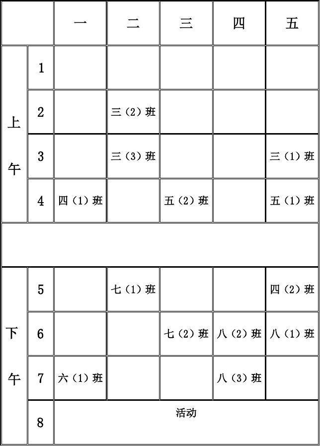 课程表表格