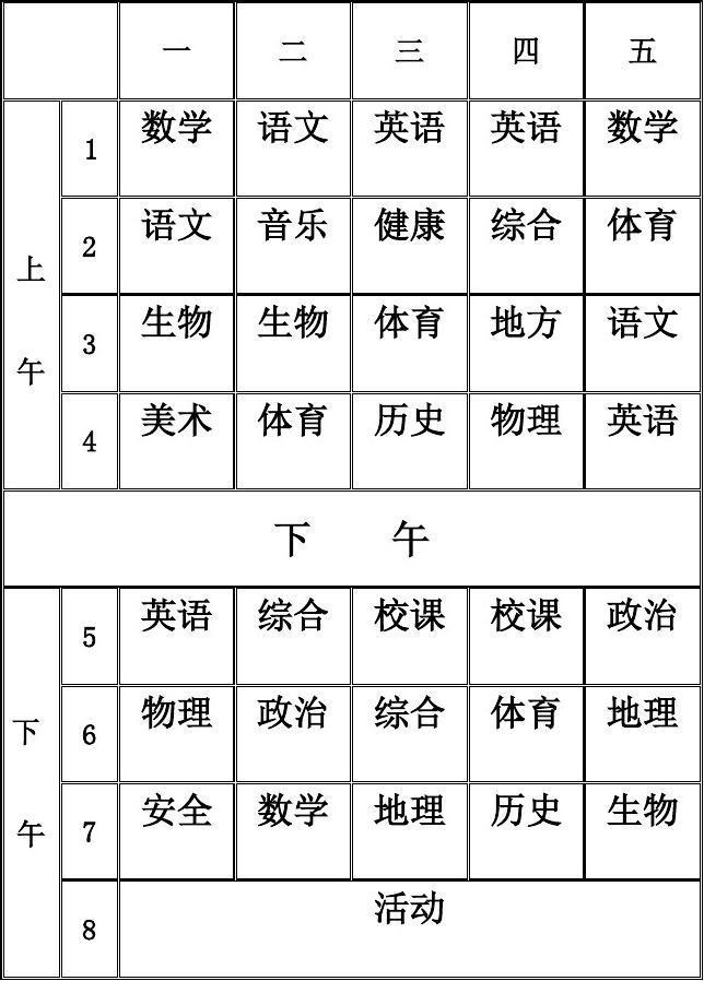 课程表表格图片