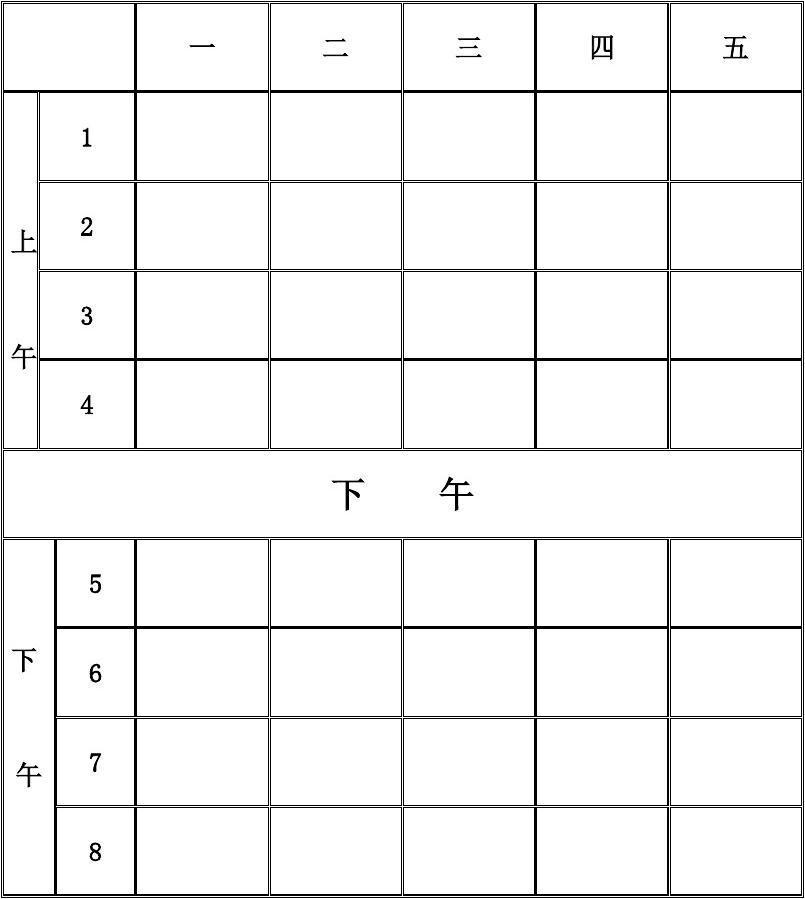 课程表表格空表