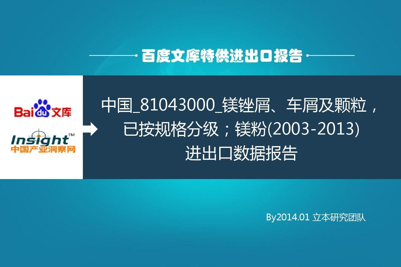 中国_81043000_镁锉屑、车屑及颗粒,已按规格分级;镁粉(2003-2013)进出口数据报告