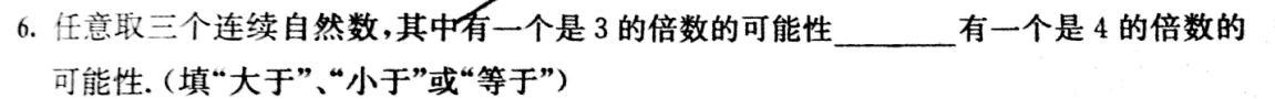 错题集 2016.3.31