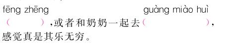 部编【人教版】六年级语文下册《第二单元测试卷》(附答案)