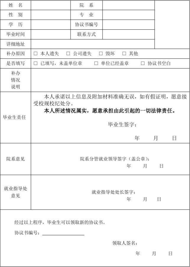 就业协议书补办申请表