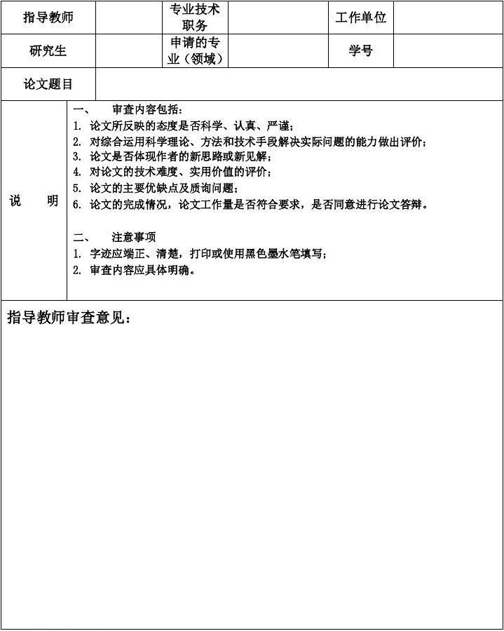 正西工父亲指点教养员对专业学位论文复核意见书(新