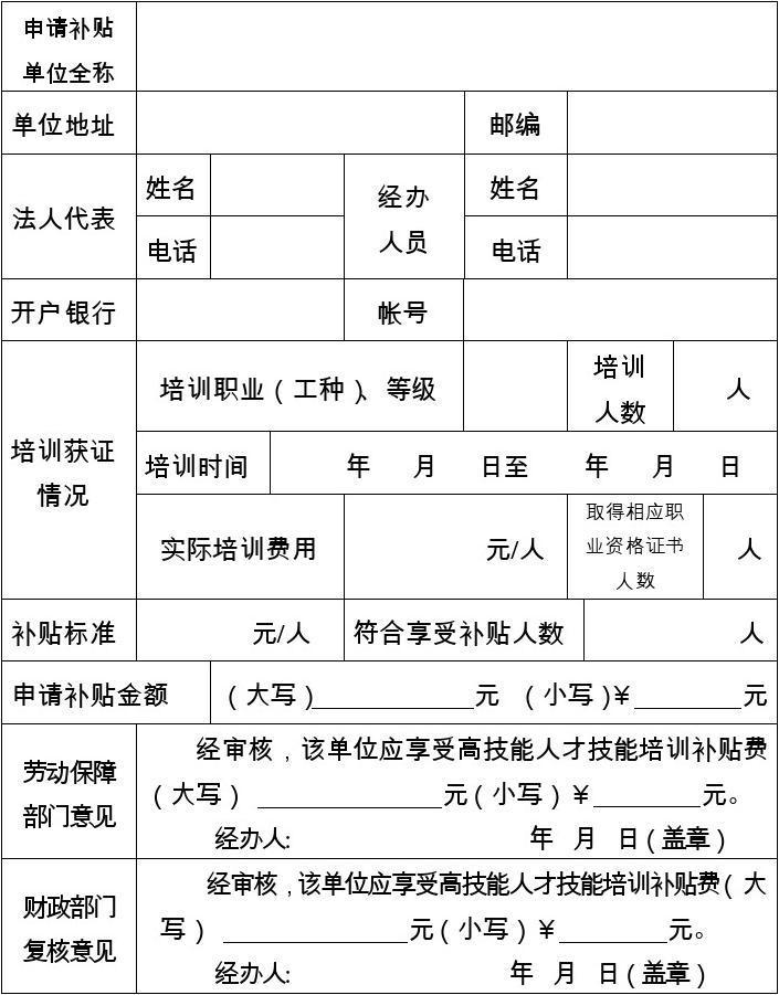 电工技师申请表