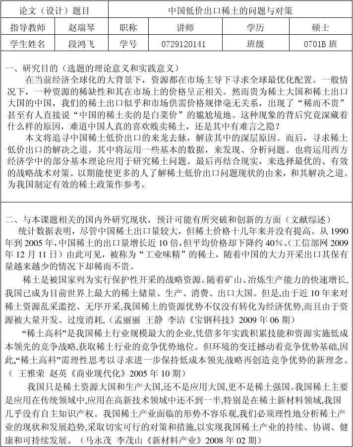 国贸0701B段鸿飞开题报告