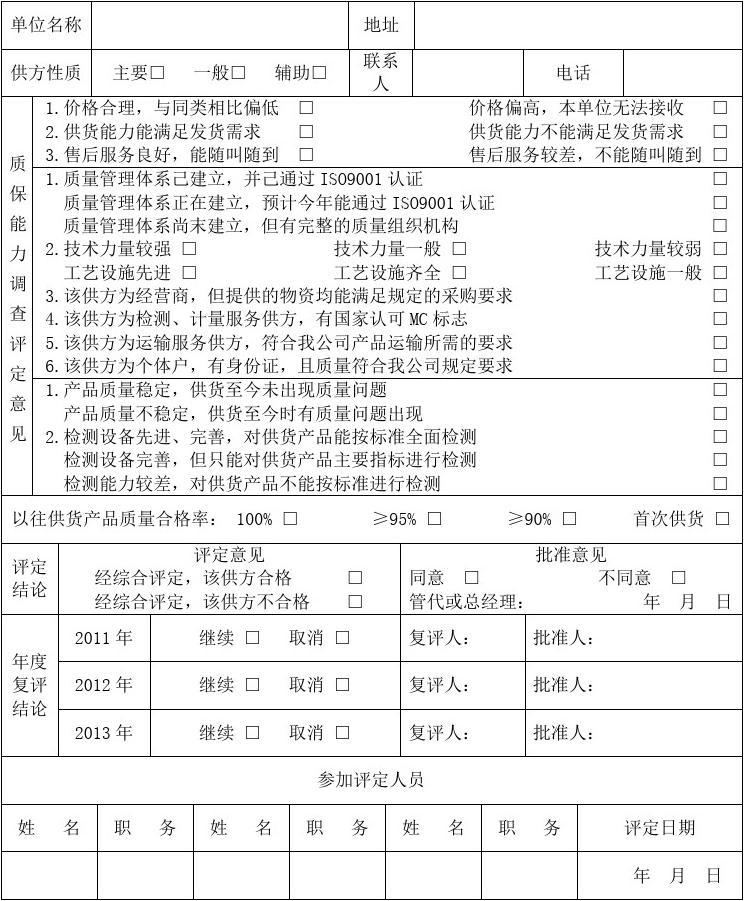 供应商评定记录表