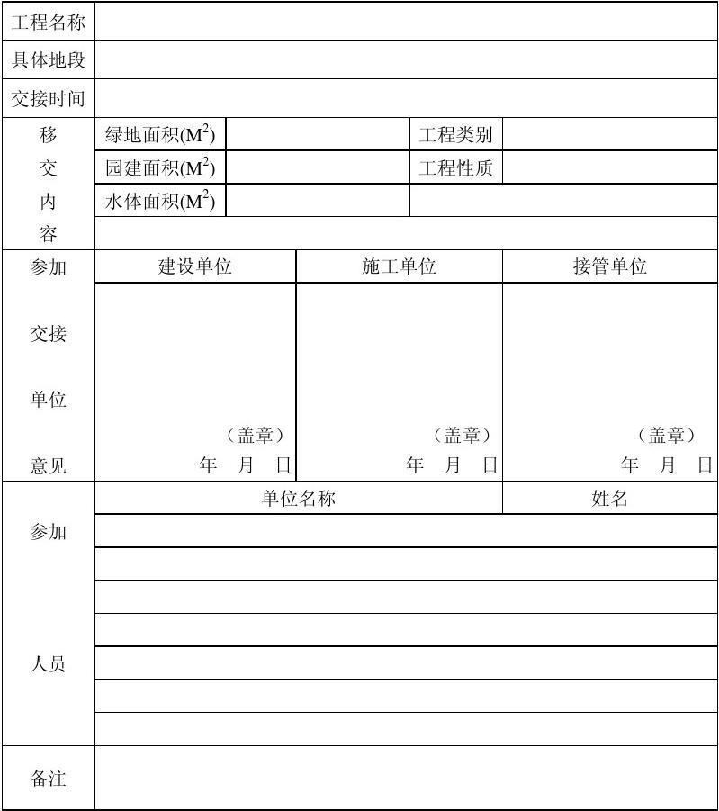 绿化工程交接单
